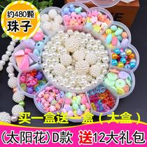 女孩手工串珠玩具益智穿珠子手链儿童制作材料包diy女童弱视训练