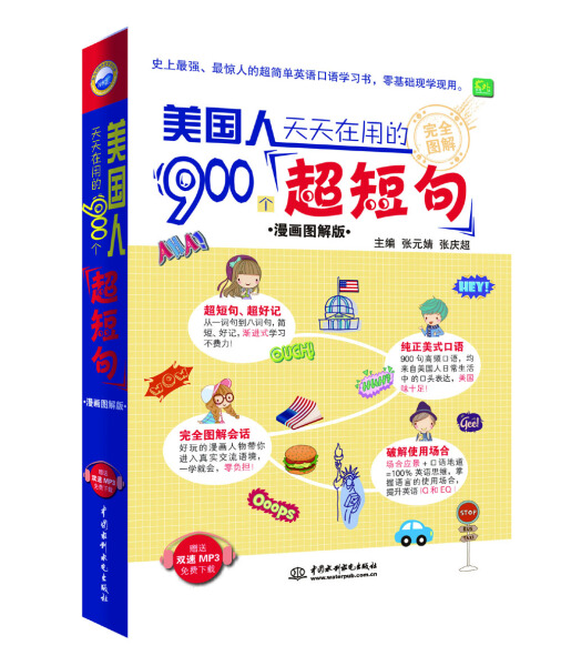 900 short sentences used by Americans every day: illustrated cartoon edition, Zhang Yuanjing, edited by Zhang Qingchao, water conservancy and Hydropower of China