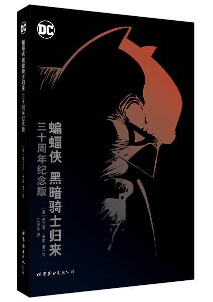 Post Festival delivery package mail Batman: the return of the Dark Knight: 30th Anniversary Edition