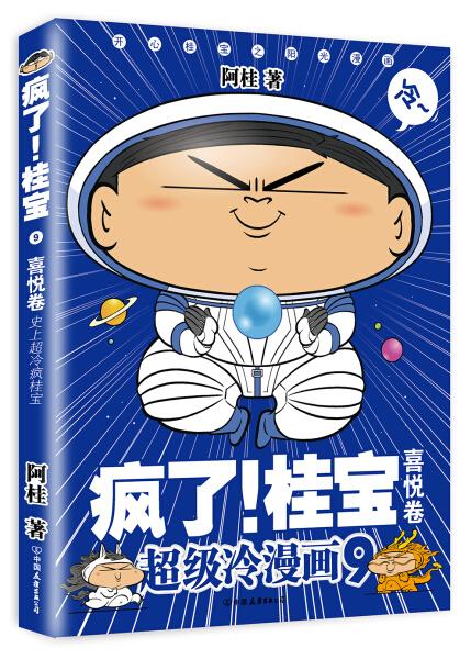 节后发货 包邮 疯了!桂宝:超级冷漫画:9:喜悦卷 阿桂著 中国友谊