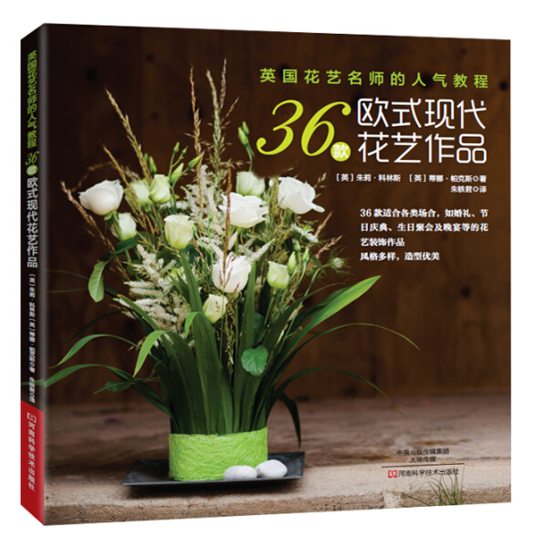 36 European modern floral works by Julie Collins and Tina parks in Henan science and technology