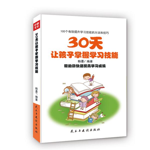 正版包邮 30天让孩子掌握学习技能