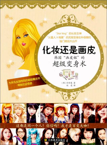 Genuine package mail makeup or painting skin? Super metamorphosis of Korean