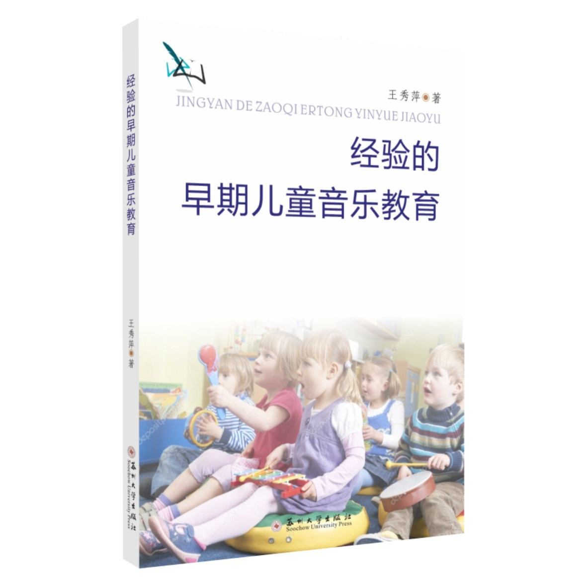 Music education for children in early childhood based on the experience of genuine package mail