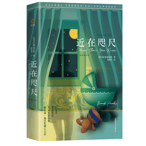 By Brad parks, Shaanxi Normal University Press