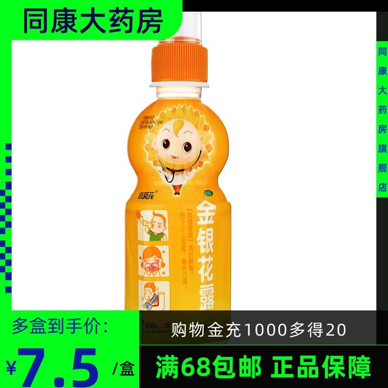 套餐低至7.9】小葵花 金银花露 250ml 清热解毒口味甘甜小儿痱毒d