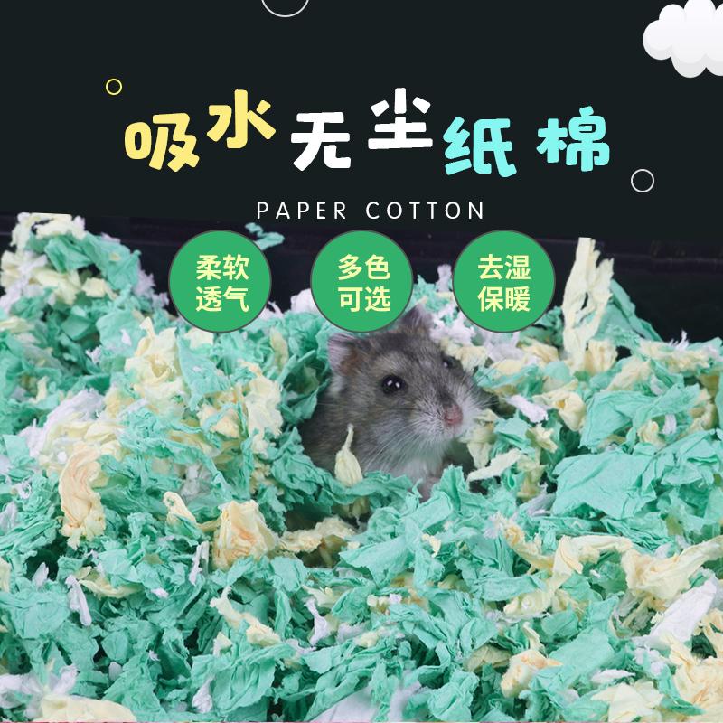兴兴文仓鼠纸棉低尘吸水除臭垫材豚鼠垫料纸屑代替木屑仓鼠用品