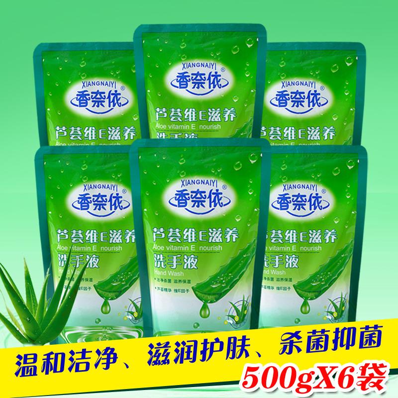 Xiangnaiyi aloe antibacterial hand sanitizer 500g * 6 bags free empty bottle hotel restaurant home package