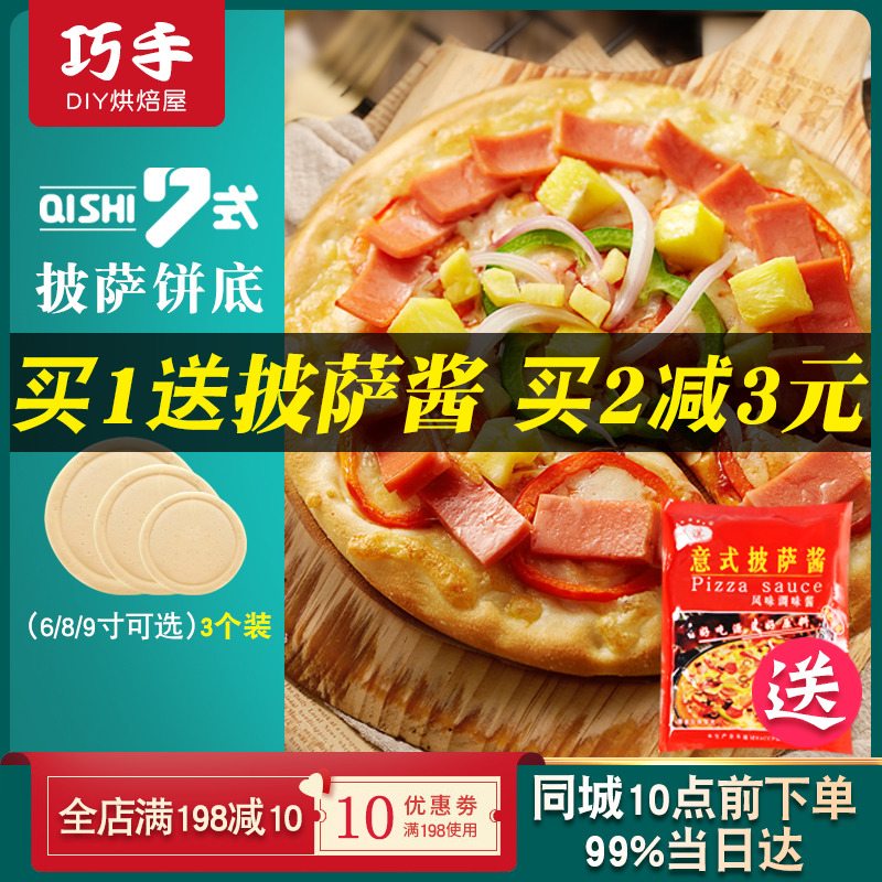 烘焙原料七式披萨饼皮 6寸8寸9寸披萨饼底必胜客比萨饼半成品