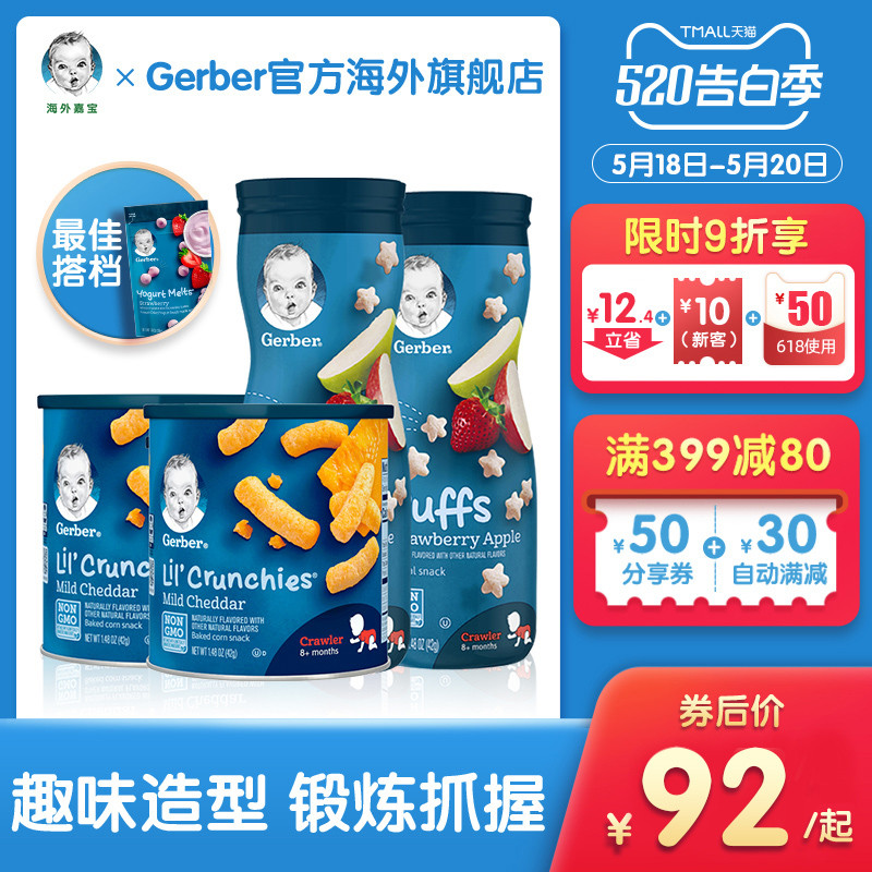 【海外嘉宝】Gerber宝宝辅食3段婴儿零食星星/切达泡芙条42g*4罐