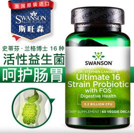 斯旺森16种成人益生菌粉胶囊大人调理肠胃肠道益生元养胃保健食品图片