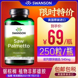臨期】250粒斯旺森 鋸棕櫚膠囊 前列腺保健品 植物提取物美國進口圖片