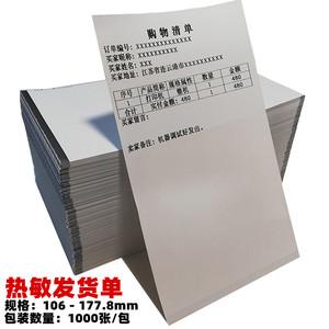 热敏发货单打印纸电商购货清单定位出库送货单电子面单快递清单