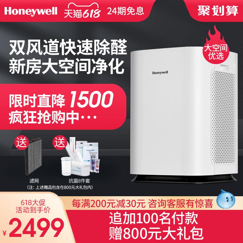 Honeywell霍尼韦尔空气净化器家用除甲醛除雾霾PM2.5二手烟净化机