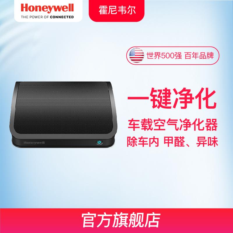[霍尼韦尔智能电器旗舰店空气净化,氧吧]美国Honeywell/霍尼韦尔车载月销量11件仅售999元