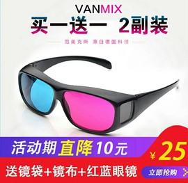 VANMIX三D红蓝眼镜3d普通电脑暴风影音专用高清电视影院眼睛近视图片