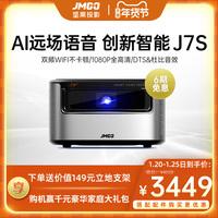 坚果J7s 投影仪家用 投影机 投影仪办公 投影电视(高亮1080P高清 运动补偿 AI语音 手机投影仪)