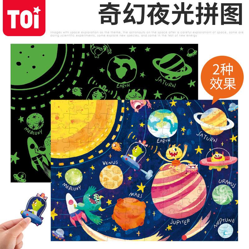 TOI动物交通怪物星球夜光拼图宇宙太空儿童大片大块拼图板100PCS