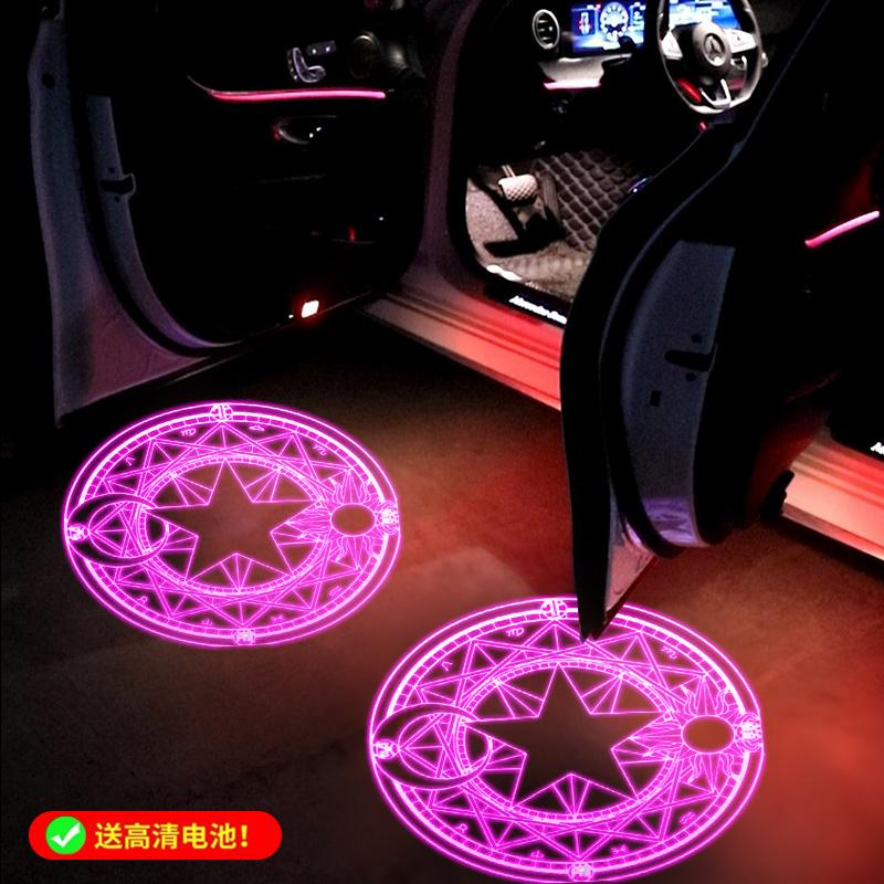 汽车通用迎宾灯魔法阵车门灯照地投影氛围灯免接线改装镭射装饰灯