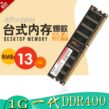 Special 包邮 1g memory DDR400 desktop generation memory and another 2G 1333