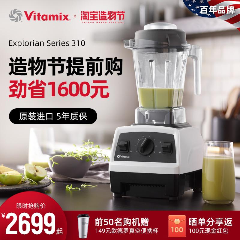 美国进口Vitamix破壁机家用全自动静音多功能破壁料理机E31淘宝优惠券