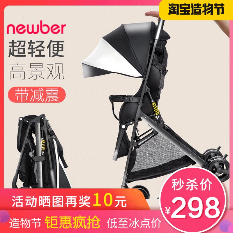 纽贝耳可坐躺轻便折叠超轻小伞车满5元可用5元优惠券