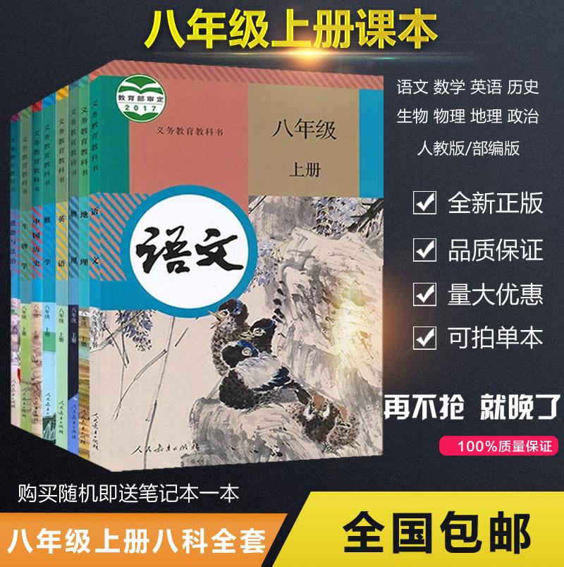 2019初二8八年级上册人教版语文数学英语物理书课本部编版教材