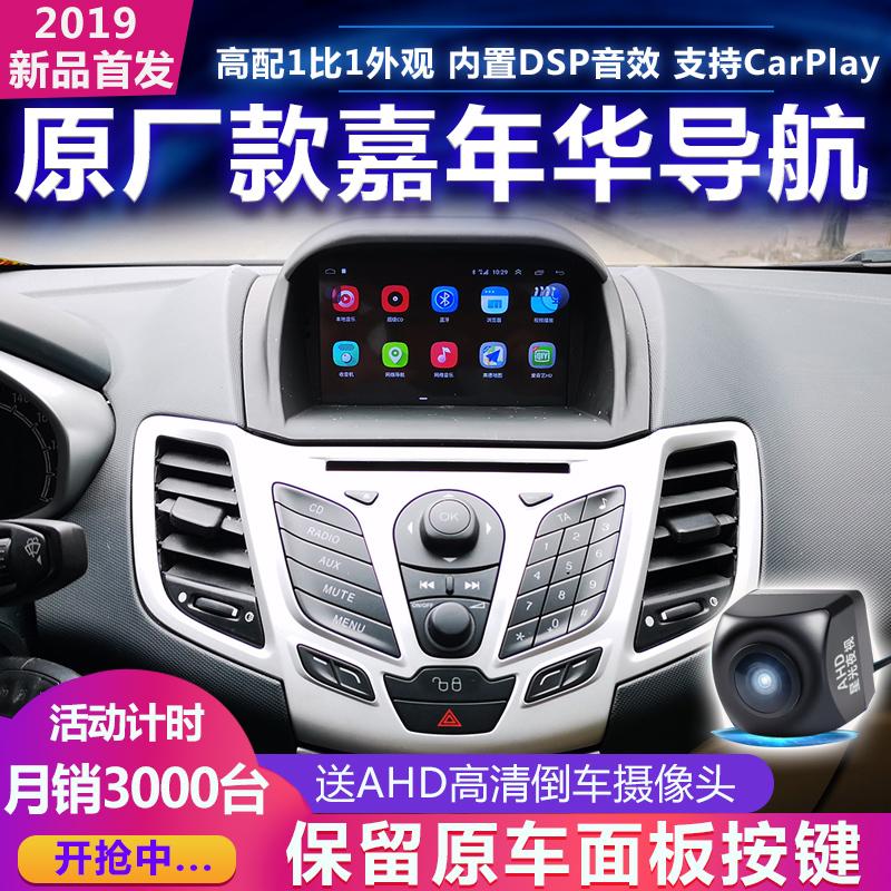 09 11 12 13 Ford Carnival vertical screen original Android large screen navigator integrated intelligent car