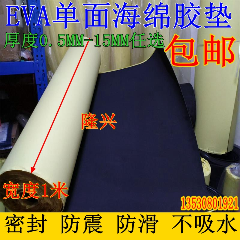 Бесплатная доставка по китаю EVA черный один [面泡] хлопок [胶 防震密封 脚垫 ] один [面海绵胶带1MM] толстая 2mm толстая