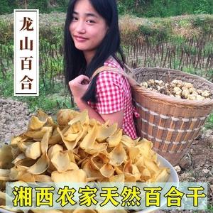 湖南龙山食用无硫百合干 非兰州 天然农家自产百合片250g