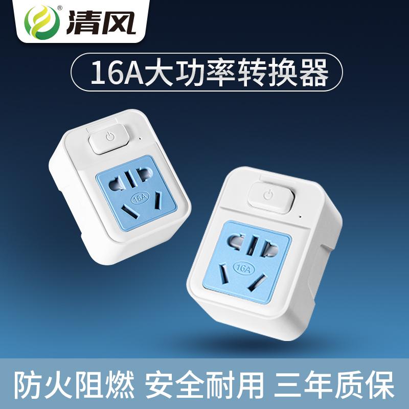 清风家用16安插座空调热水器转换插头转换器10A转16A大功率带开关