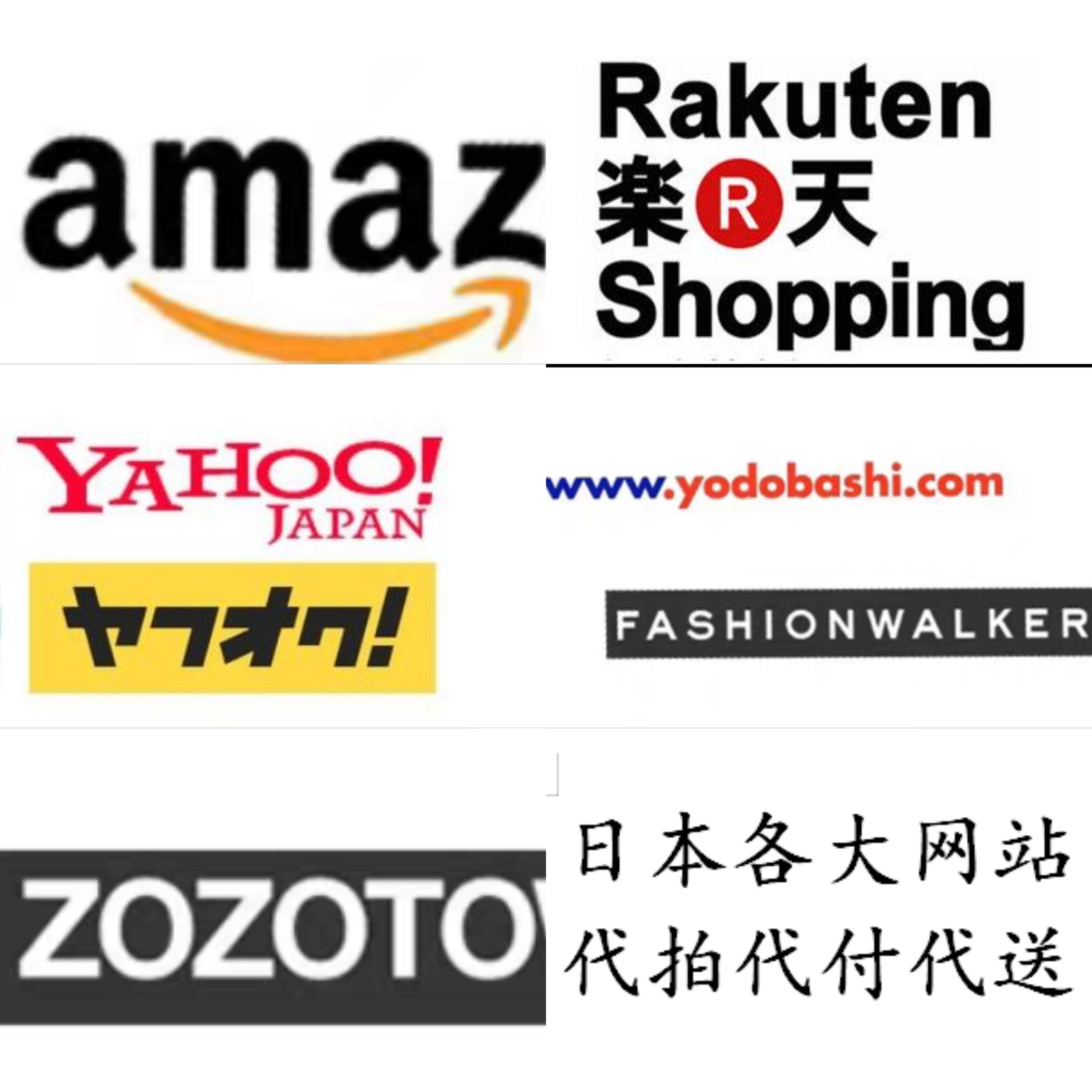 日本亚马逊Amazon代付乐天Rakuten代购雅虎代购Yahoo动漫手办代拍