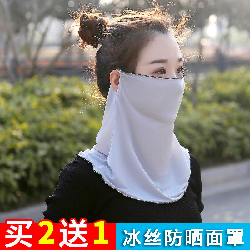 Sunscreen mask at the front and back of the neck, anti ultraviolet and ice silk veil, summer artifact female back neck mask