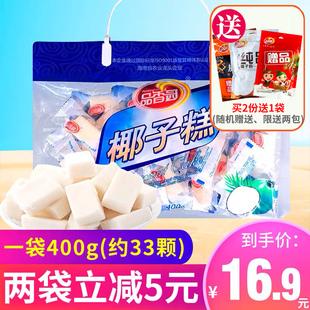 品香园椰子糕软糖海南椰糕特产400g袋装休闲小零食手工糖果椰汁糕