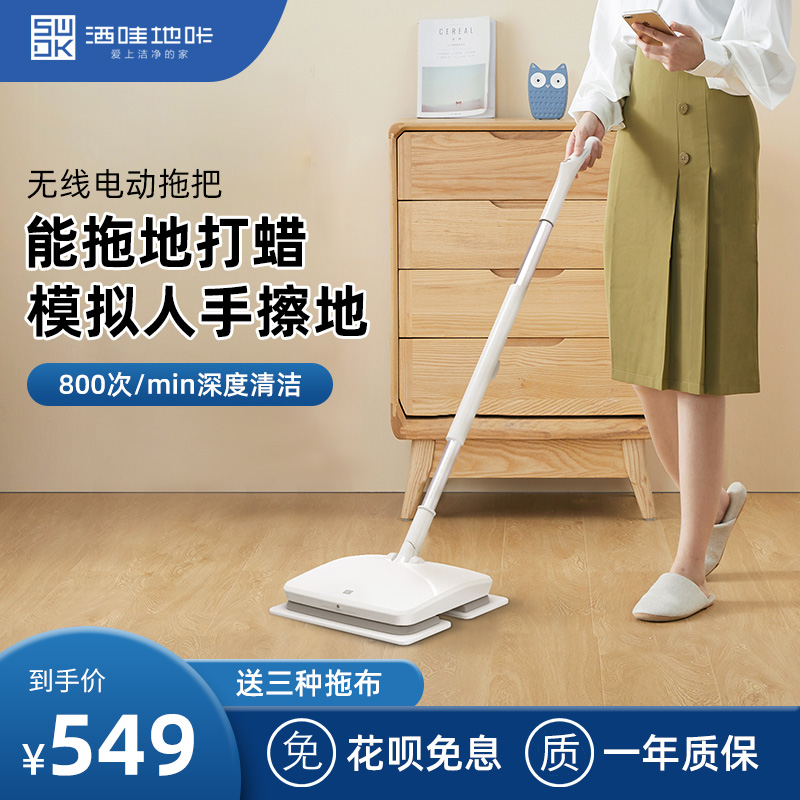 SWDK/洒哇地咔无线智能擦地机 电动拖把家用擦地拖地机神器可消毒