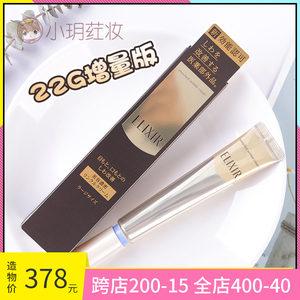 日本本土版怡丽丝尔Elixir优悦活颜去皱抗皱精华眼霜限定增量22G