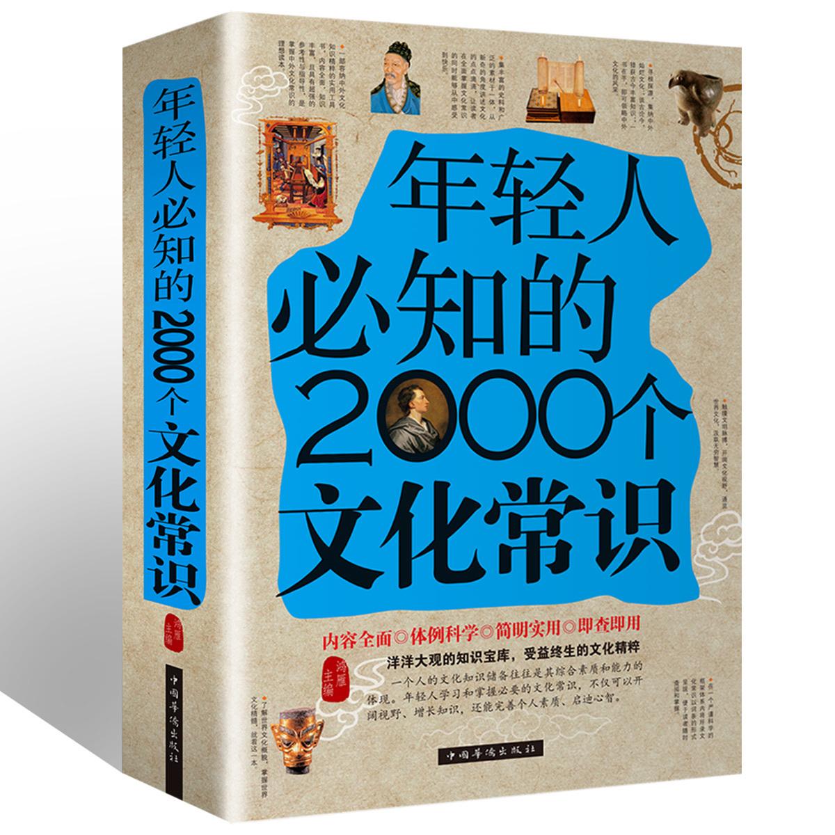 年轻人须知必知的2000个文化常识 要熟知涵盖文化诗歌历史故事提高文化底蕴快速掌握中外文常识理想读本取名书籍中小学生课外读物