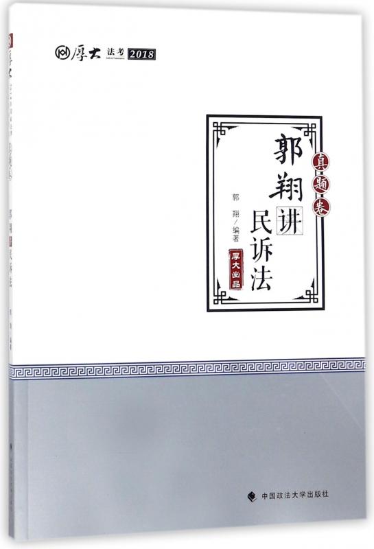 郭翔讲民诉法(真题卷厚大法考2018)