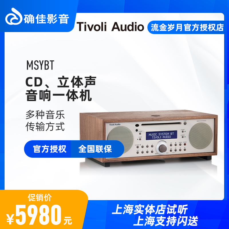 Tivoli Audio/流金岁月 MSYBT胡桃木米色/灰褐色/黑色收音机CD机