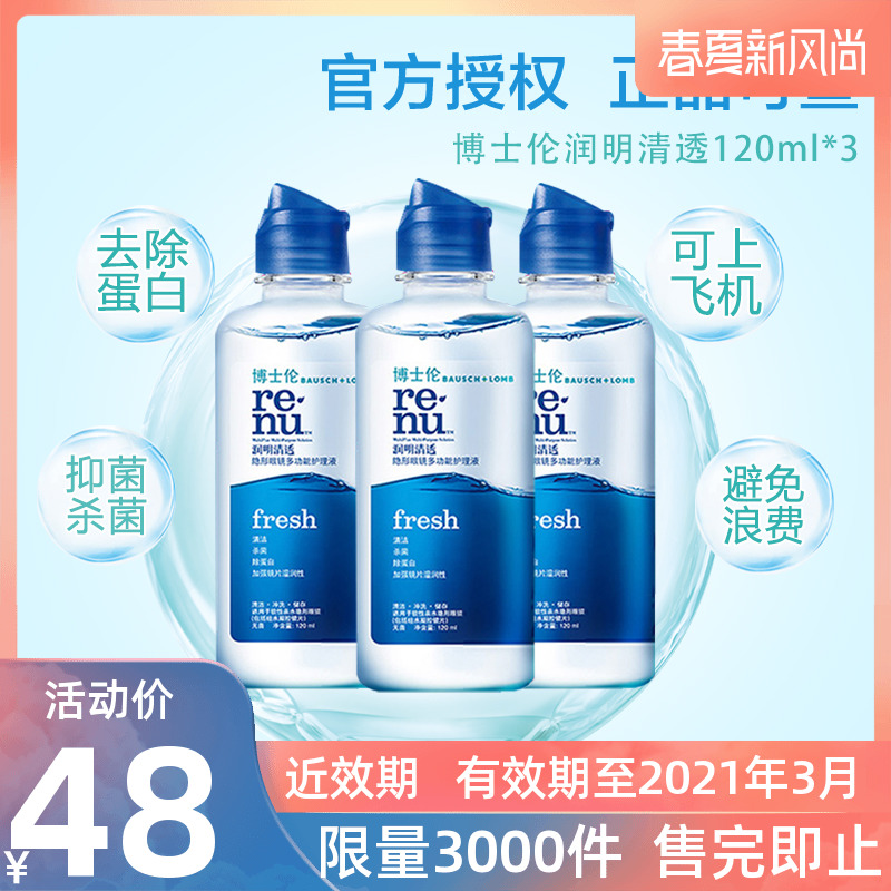 Boswellen contact myopia lens clear care solution 120ml * 3 Meitong liquid small bottle authentic sk