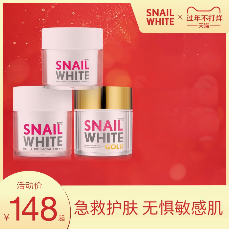 snailwhite面霜女冬天补水保湿滋润清爽不油腻乳液正品泰国蜗牛霜