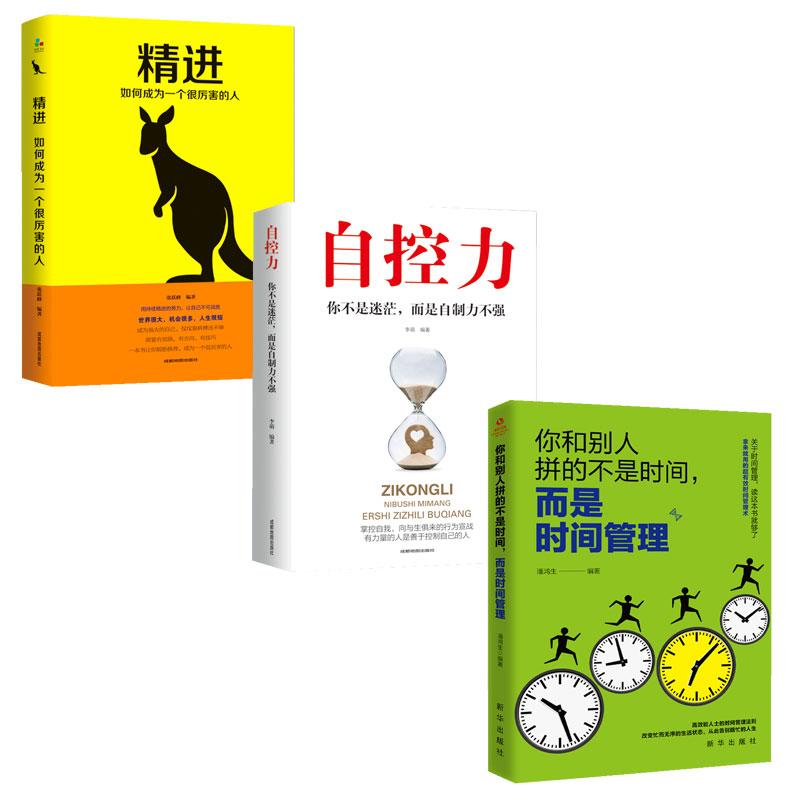 3册超级自控力+ 精进 如何成为一个很厉害的人+你和别人拼的不是时间 而是时间管理成功励志正能量人生哲学控制情绪青春励志书籍
