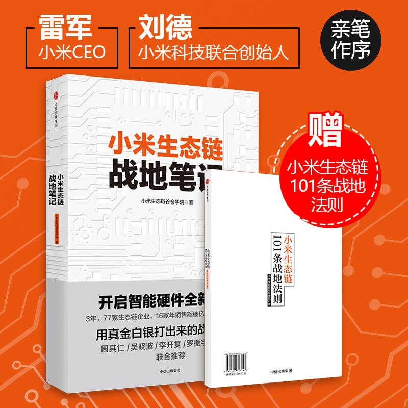 ^@^正版包邮 小米生态链战地笔记法则 3年6家年销售额破亿《参与感》之后 小米再度复盘 经济管理 书 企业管理书籍 经营书籍