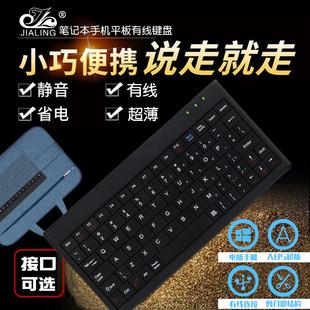 7/9/10寸迷你靜音外接USB有線筆記本電腦無聲手機平板超薄小鍵盤