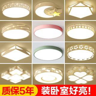 Светильники потолочные,  LED потолочный светильник господь спальня круглый свет современный простой творческий ребенок романтический гостиная освещение магазин свет украшения, цена 530 руб