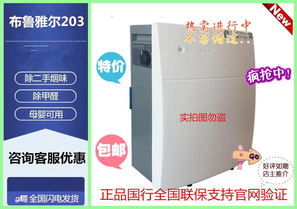[正品净化器专柜空气净化,氧吧]Blueair/布鲁雅尔 空气净化器月销量0件仅售1550元