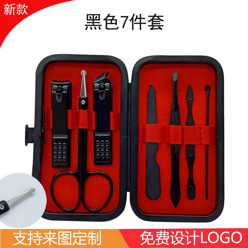 Black 7-piece nail clipper nail clipper set beauty tools manicure set can be customized logo