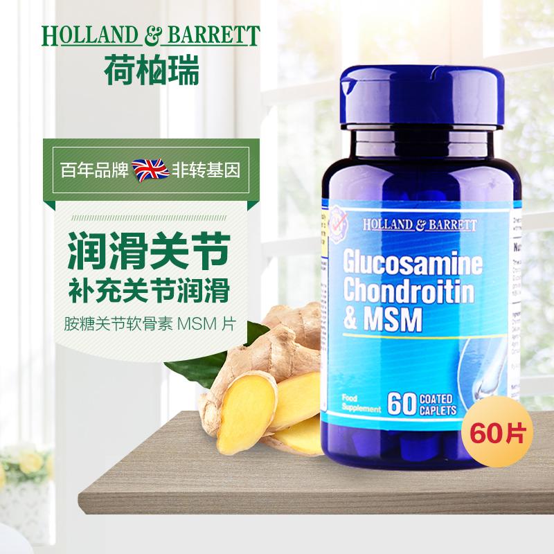 英国HB荷柏瑞 胺糖关节软骨素MSM片60片  缓解关节腰椎疼痛BL