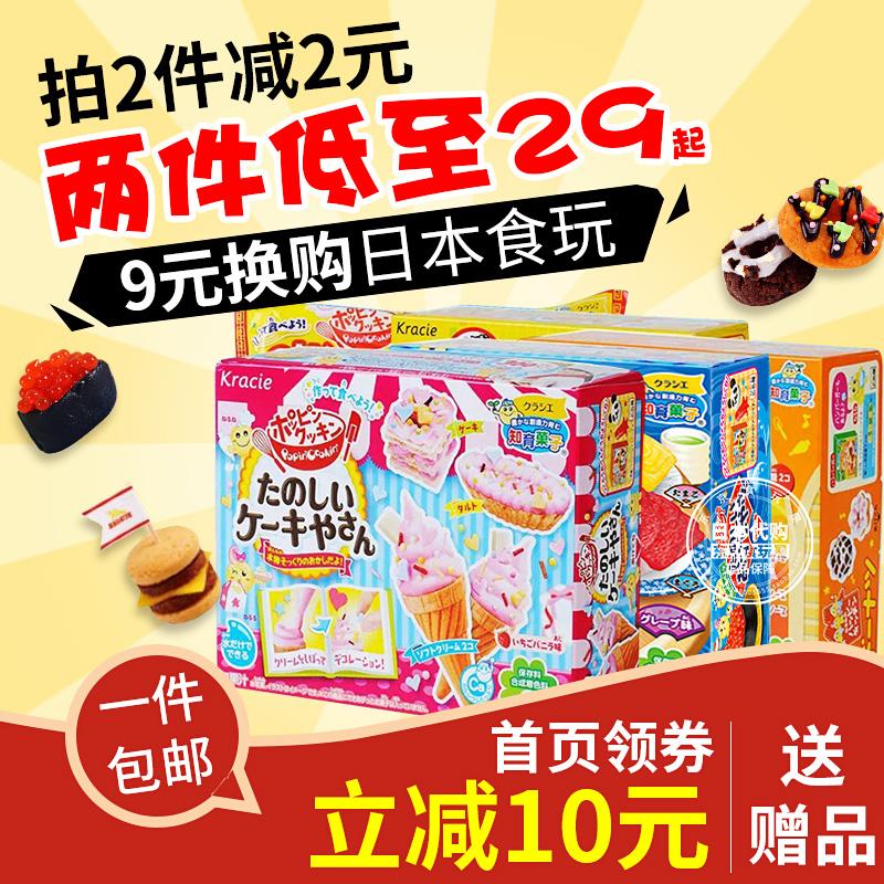 日本食玩可食小伶小玲玩具套装曰本食完女孩DIY厨房时完小小世界