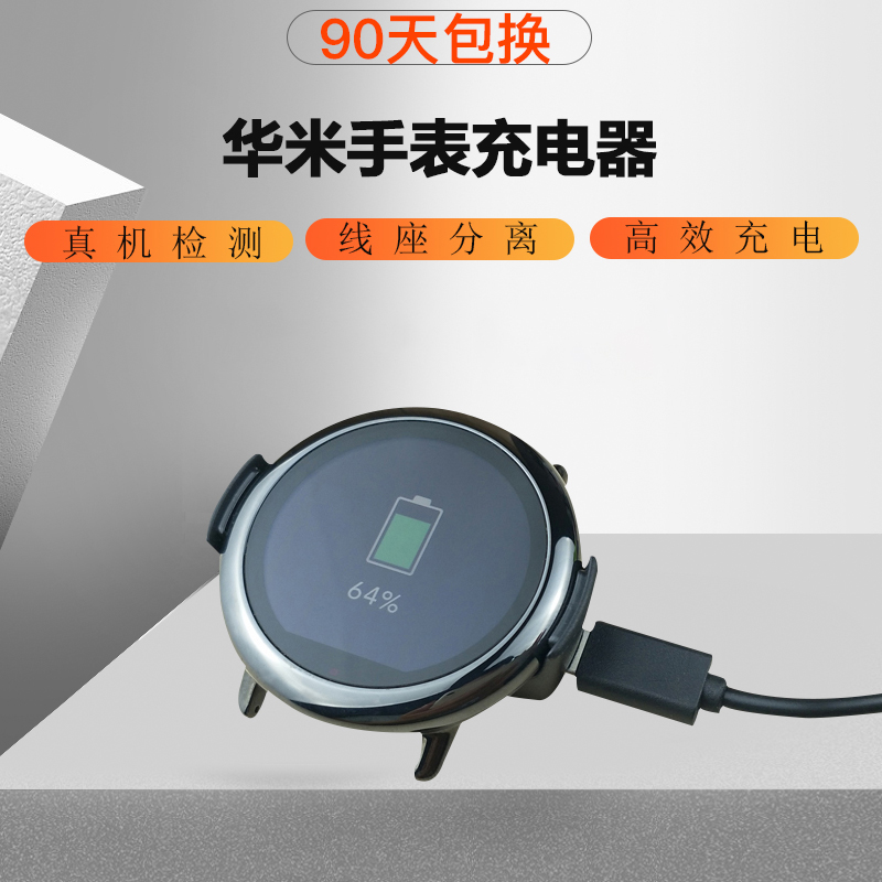 Hot selling huami watch charger 3 / 2S second generation mobile youth version amazfit charging base silicone strap